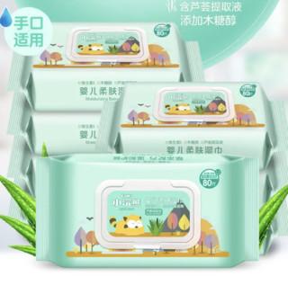 小浣熊 儿童宝宝柔湿巾80抽5包手口专用带盖批发宝宝婴幼儿湿纸巾