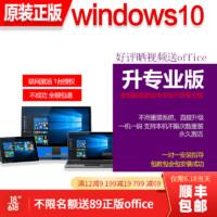 WIN10/windows10系统正版中文版家庭版 win10家庭升级专业在线发 无票