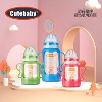 CUTE BABY 乖小孩 cutebaby宽口径宝宝防摔玻璃奶瓶带手柄婴儿奶瓶防胀气防摔保护罩