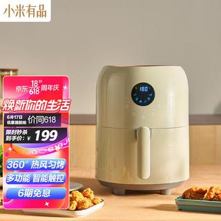 悠伴 小米有品 悠伴 智能空气炸锅家用2.6L 多功能无油煎炸烘烤美味低脂轻食低卡 一体成型大屏触控易清洁
