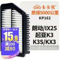 卡卡买 空气滤芯空气滤清器空滤汽车空气滤 现代朗动/IX25/起亚K3 KP162