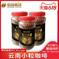 后谷咖啡美式冻干黑咖啡速溶纯咖啡粉3瓶x50克云南小粒咖啡粉