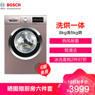 BOSCH 博世 8公斤洗5公斤烘变频滚筒洗衣机 洗烘一体机 热风除菌 WDG284661W