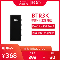 FiiO 飞傲 BTR3K无损LDAC蓝牙音频接收器HIFI平衡耳放耳机适配器
