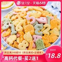 健元堂 营养动物数字饼干无添加糖儿童宝宝小孩子健康蔬菜小吃休闲零食品