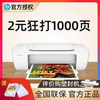 HP1112彩色喷墨打印机家用小型办公a4纸学生作业照片文档打印1112