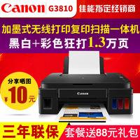 佳能G3810彩色喷墨无线小型家用原装连供加墨打印复印扫描一体机
