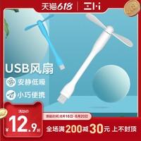 ZMI 紫米 USB小风扇迷你小巧便携风扇小型夏天学生宿舍户外风扇可弯曲多角度调节小风扇