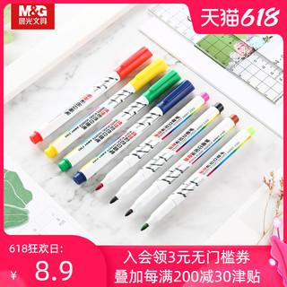 M&G 晨光 文具 米菲系列 彩色白板笔8色单头易可擦12色圆型笔杆记号笔学生用标记绘画涂鸦教师讲课黑板笔实惠装