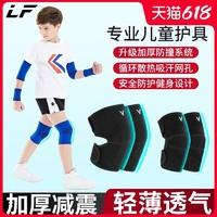 儿童护膝护肘运动套装篮球足球夏季薄款护腕专业舞蹈防摔护具男童