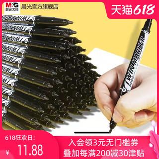 M&G 晨光 文具 记号笔 速干美新双头油性笔防水不掉色持久勾线笔儿童美术生专用绘画涂鸦划重点多功能彩色记号笔