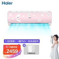 海尔(Haier)壁挂式空调 智能wifi自清洁快速冷暖PMV母婴级无氟变频儿童空调 新 1.5P KFR-35GW/06MYB83U1