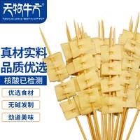天牧牛方 牛板筋烧烤串130g/袋(10串) BBQ东北烧烤食材 火锅食材生鲜 非腌制