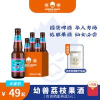 优布劳 幼兽系列 荔枝cider 西打酒 国潮精酿啤酒 荔枝风味白啤酒瓶装 300ml*4瓶