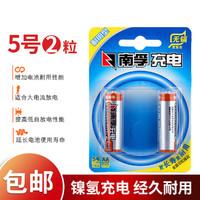 NANFU 南孚 5号7号充电电池2粒 镍氢耐用型1600mAh