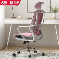 西昊M60(SIHOO) 人体工学电脑椅子家用全网透气办公椅 清新粉