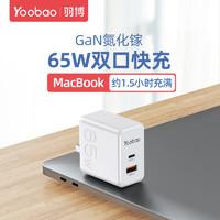 Yoobao 羽博 65W氮化镓充电器iPhone12多口GaN华为P40苹果pd20W小米11适用macbook笔记本ipad三星45W套装usb快充插头