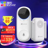 EZVIZ 萤石 DB2C智能可视门铃套装 全景夜视版 监控摄像头套装