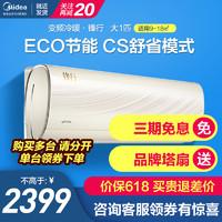 Midea 美的 锋行大1匹空调挂机一级变频静音冷暖两用壁挂式智能家电TP200