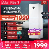 Midea 美的 BCD-230WTPZM(E)风冷无霜智能节能冰箱家用小型三门智能家电