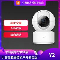 小米小白智能摄像机云台版Y2家用360°监控高清夜视摄像头云台版Y2