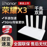 荣耀路由器X3pro双频1300M无线路由千兆2.4G5G高速wifi家用穿墙王