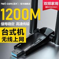 无线网卡千兆5g双频wifi台式电脑笔记本USB网络接收器磊科NW392C