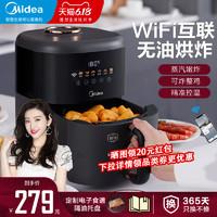 Midea 美的 智能空气炸锅家用2021新款全自动电炸锅烤箱一体多功能大容量