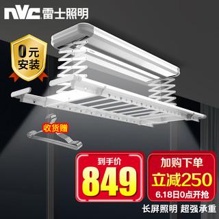 雷士照明(NVC) 电动晾衣架智能遥控自动升降晾衣杆阳台晒衣架8横杆大晒量长屏大照明35KG承重+上门安装