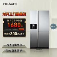 HITACHI 日立 原装进口569L黑科技真空保鲜电动门自动制冰对开门电冰箱R-SBS3200XC水晶镜色
