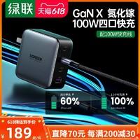 绿联 100W氮化镓充电器iPhone12多口gan x适用于苹果macbook笔记本电脑pro air折叠typec插头PD快充iPad