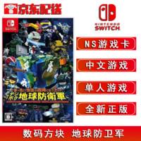 Switch NS游戏 NS家用游戏主机游戏卡带1 NS 数码方块 地球防卫军 中文