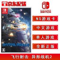 Switch NS游戏 NS 家用游戏主机游戏卡带 全新盒装 21年游戏 NS 飞行射击 异形战机2 中文