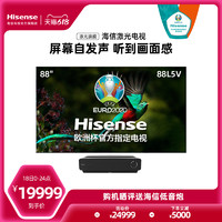 Hisense 海信 88L5V 激光电视手机投影仪4K高清WIFI语音智能大屏家庭影院