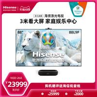 Hisense 海信 88L9F 激光电视手机投影仪4K高清WIFI语音智能大屏家庭影院