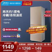 美的电冰箱双开门家用小型双门节能宿舍租房用小两门小户型190升