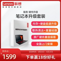 Lenovo 联想 拯救者笔记本升级套件  内存固态SSD升级+清洁保养+上门安装