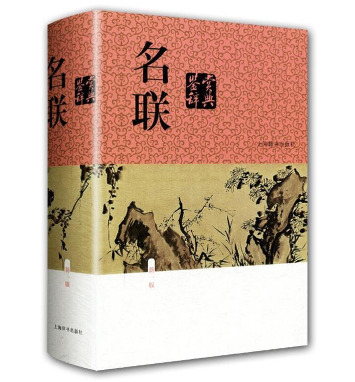 《名联鉴赏辞典》