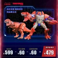 变形金刚 独家新品限定版领袖级嗜血霸王龙