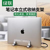 绿联 笔记本立式支架 电脑平板桌面收纳支架底座 笔记本散热器架子托架置物架 铝合金可调节宽度