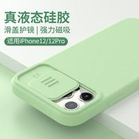 耐尔金 苹果iPhone12 Pro Max手机壳 MagSafe磁吸液态硅胶全包防摔护镜壳滑盖镜头创意保护套 润镜 绿色