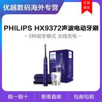 PHILIPS/飞利浦 HX9372/HX9352 钻石亮白系列成人声波震动牙刷