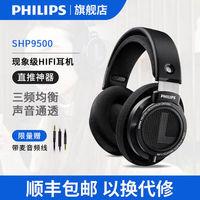 飞利浦 SHP9500升级款 头戴式HiFi耳机音乐游戏电竞耳麦电脑手机