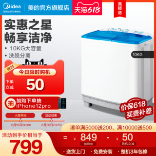 Midea 美的 10公斤KG洗衣机半自动 家用 双桶大容量脱水机MP100VS808