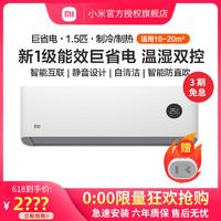 MI 小米 巨省电空调 大1.5匹一级能效变频智能冷暖挂机官方旗舰店