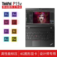 ThinkPad 思考本 联想ThinkPad P15V CAD制图3D绘图专业画图设计师专用移动图形工作站IBM笔记本电脑