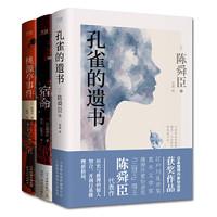 《陈舜臣推理小说套装》(全3册):孔雀的遗书+宿命+桃源亭事件(精装)