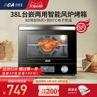 ACA 北美电器 官方旗舰店电烤箱烤家用小型烘焙多功能大容量嵌入式风炉烤箱
