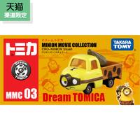 TAKARA TOMY 多美 日本TOMY多美卡合金小汽车模型Tomica神偷奶爸斯图尔特运输车卡车