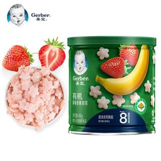 Gerber 嘉宝 婴儿辅食宝宝零食 有机草莓香蕉泡芙星星米饼49g 磨牙饼干(8月龄以上)